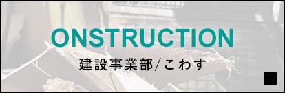 建設事業部/こわす