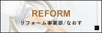 リフォーム事業部/なおす