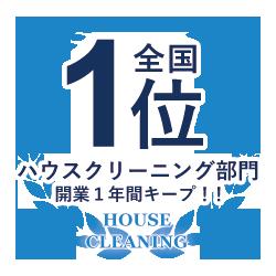 ハウスクリーニング部門、開業1年間全国一位キープ!